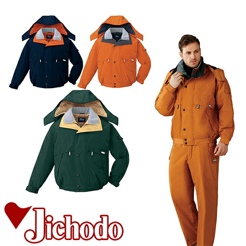 ブルゾン(フード付) 48230 作業着 防寒 作業服