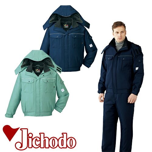 ブルゾン(フード付) 48410 作業着 防寒 作業服