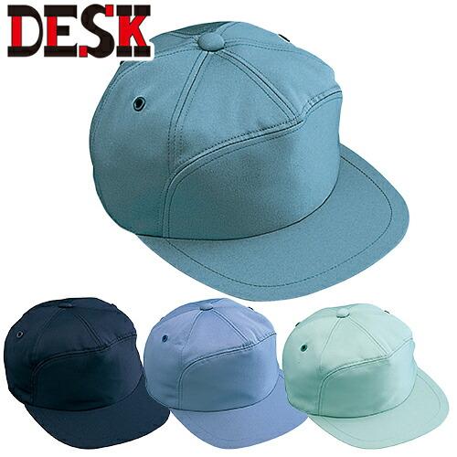 丸アポロ型帽子 90009 ワークキャップ