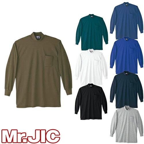 長袖ハイネックシャツ 90054 長袖Tシャツ