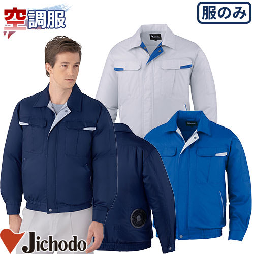空調服長袖ブルゾン(ファン無し) 87010 作業着 作業服 春夏