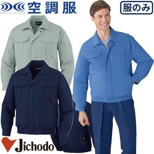空調服長袖ブルゾン(ファン無し) 87020 作業着 作業服 春夏