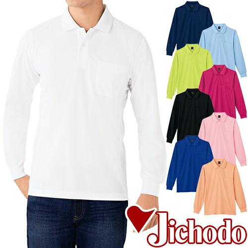 JICHODO 吸汗速乾長袖ポロシャツ 85884 作業着 春夏