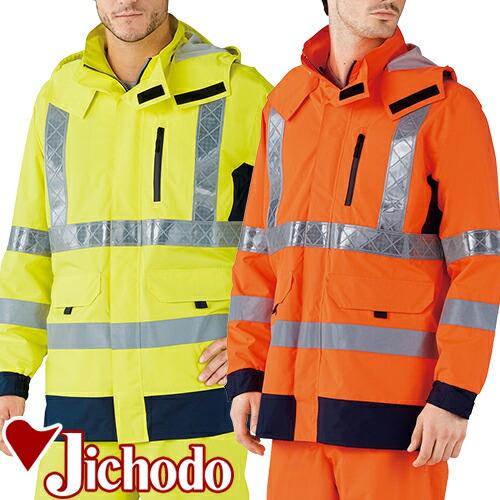 JICHODO 高視認レインコート(フード付き) 81273 安全服 反射材付 作業着
