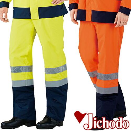 JICHODO 高視認レインパンツ 81271 安全服 反射材付 作業着