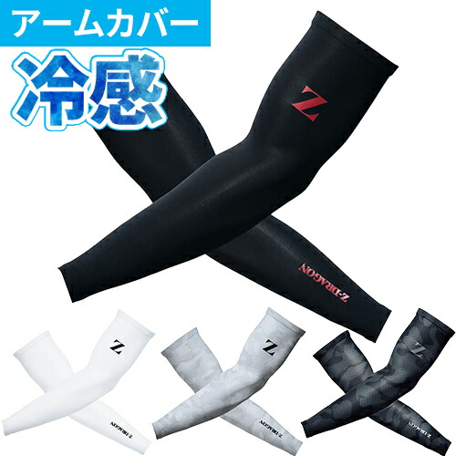 自重堂 Z-DRAGON アームカバー 75129 夏用 涼しい メンズ
