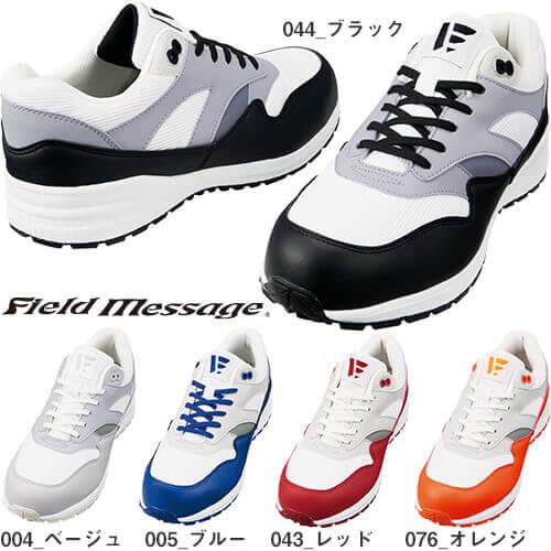 Field Message セーフティーシューズ(紐タイプ) S1181 紐靴 JSAA規格 プロテクティブスニーカー