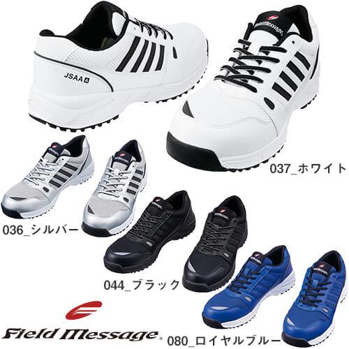 Field Message セーフティーシューズ(紐タイプ) S2181 紐靴 JSAA規格 プロテクティブスニーカー
