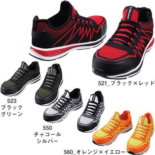 Z-DRAGON セーフティーシューズ(紐タイプ) S5181 紐靴 スニーカータイプ