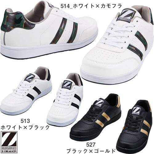 Z-DRAGON セーフティーシューズ(紐タイプ) S3171-1 紐靴 スニーカータイプ
