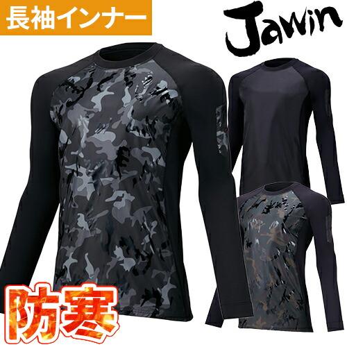 在庫処分特価 Jawin ロングスリーブ 58164 冬用 暖かい
