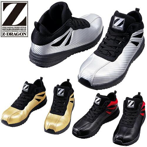 Z-DRAGON セーフティシューズ S7183 紐靴 JSAA規格 プロテクティブスニーカー