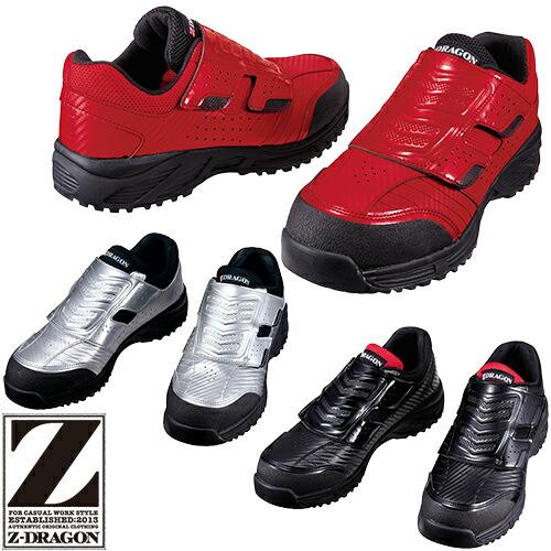 自重堂 安全靴 JSAA規格 マジック止め Z-DRAGON セーフティシューズ S8182