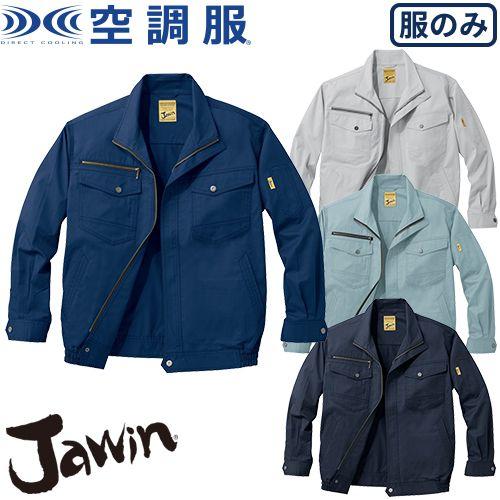 Jawin 空調服長袖ブルゾン(ファン無し) 54000 作業着 作業服 春夏
