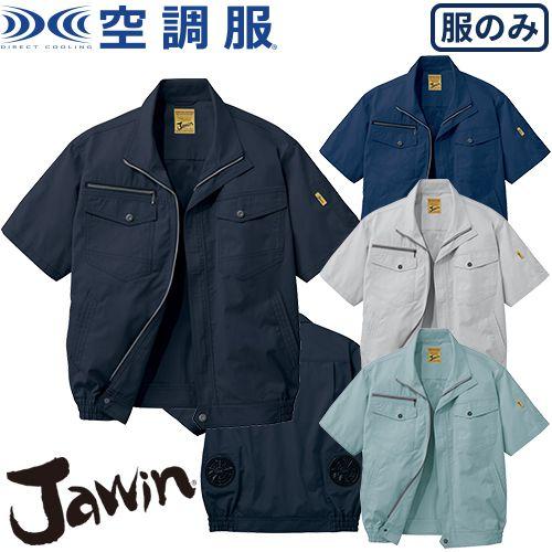 Jawin 空調服半袖ブルゾン(ファン無し) 54010 作業着 作業服 春夏