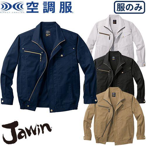 Jawin 空調服長袖ブルゾン(ファン無し) 54020 作業着 作業服 春夏