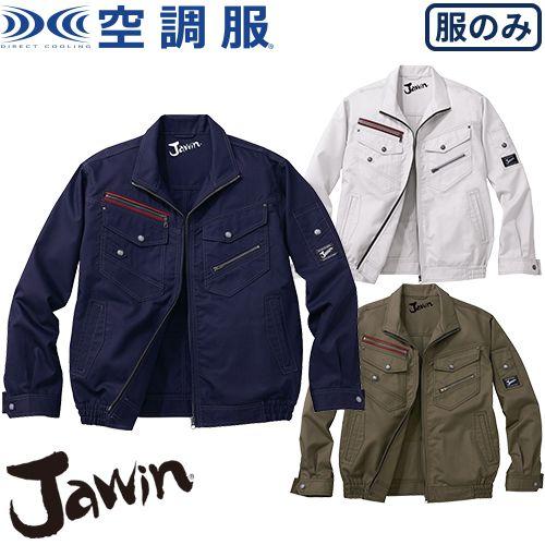 Jawin 空調服長袖ブルゾン(ファン無し) 54030 作業着 作業服 春夏