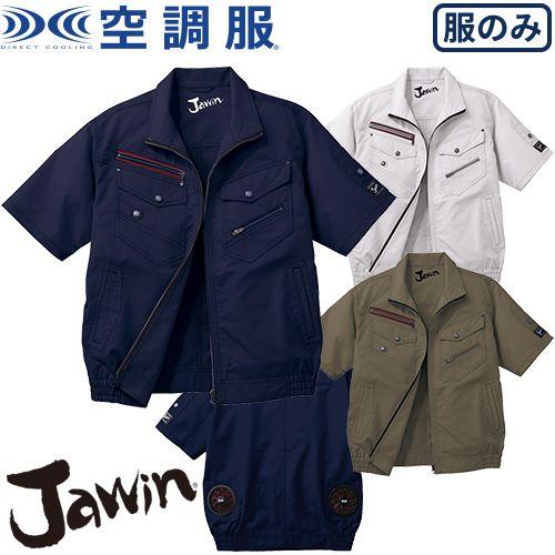 Jawin 空調服半袖ブルゾン(ファン無し) 54040 作業着 作業服 春夏