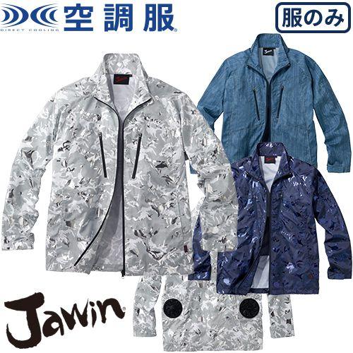 Jawin 空調服長袖ジャケット(ファン無し) 54050 作業着 作業服 春夏