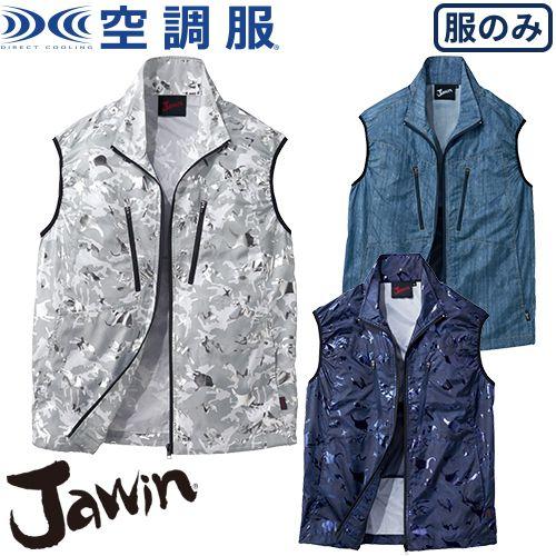 Jawin 空調服ベスト(ファン無し) 54060 作業着 作業服 春夏