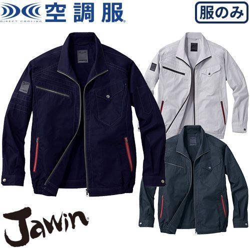 Jawin 空調服長袖ブルゾン(ファン無し) 54070 作業着 作業服 春夏
