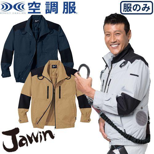 Jawin フルハーネス対応 空調服長袖ブルゾン(ファン無し) 54080 作業着 作業服 春夏