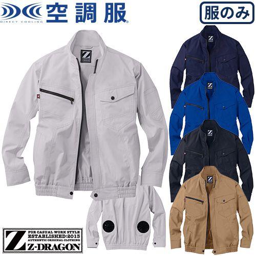 Z-DRAGON 空調服長袖ブルゾン(ファン無し) 74020 作業着 作業服 春夏