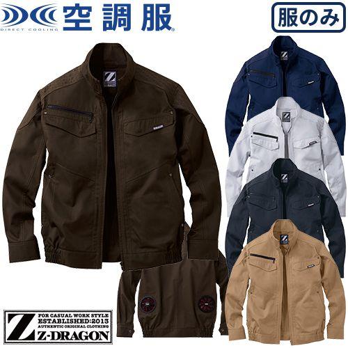 Z-DRAGON 空調服長袖ブルゾン(ファン無し) 74030 作業着 作業服 春夏