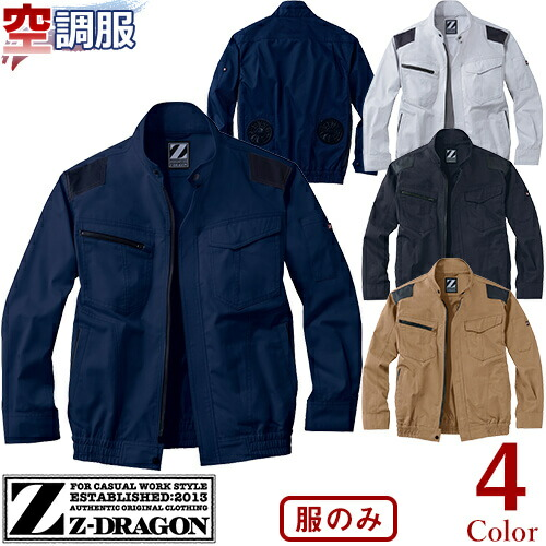 Z-DRAGON 空調服長袖ブルゾン(ファン無し) 74040 作業着 作業服 春夏