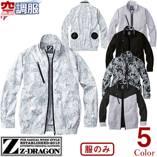Z-DRAGON 空調服長袖ブルゾン(ファン無し) 74050 作業着 作業服 春夏