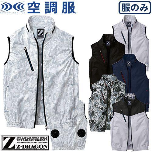 Z-DRAGON 空調服ベスト(ファン無し) 74060 作業着 作業服 春夏