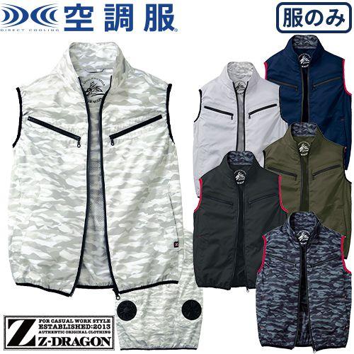 Z-DRAGON 空調服ベスト(ファン無し) 74070 作業着 作業服 春夏