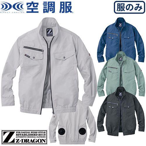 Z-DRAGON 空調服長袖ブルゾン(ファン無し) 74080 作業着 作業服 春夏