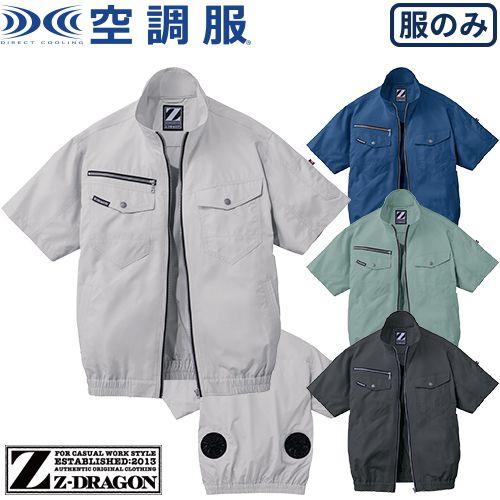 Z-DRAGON 空調服半袖ブルゾン(ファン無し) 74090 作業着 作業服 春夏