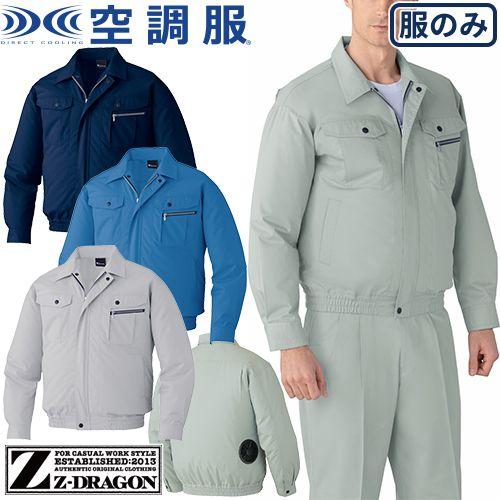 空調服長袖ブルゾン(ファン無し) 87040 作業着 作業服 春夏