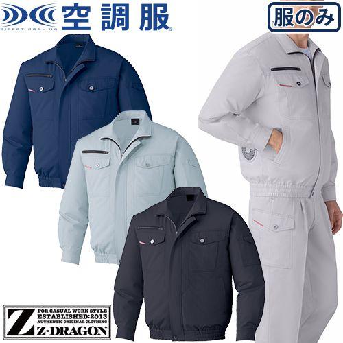 空調服長袖ブルゾン(ファン無し) 87050 作業着 作業服 春夏