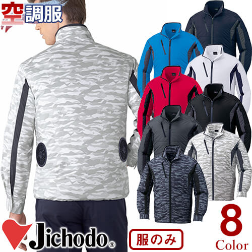 空調服長袖ジャケット(ファン無し) 87060 作業着 作業服 春夏