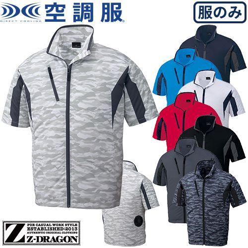 空調服半袖ジャケット(ファン無し) 87070 作業着 作業服 春夏