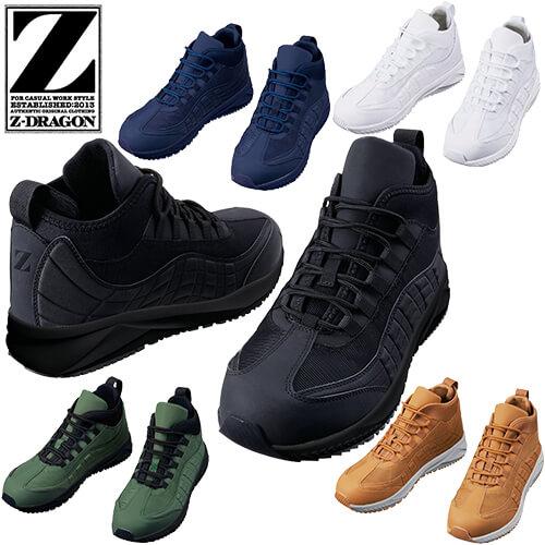 Z-DRAGON セーフティシューズ S1193 紐靴 先芯あり