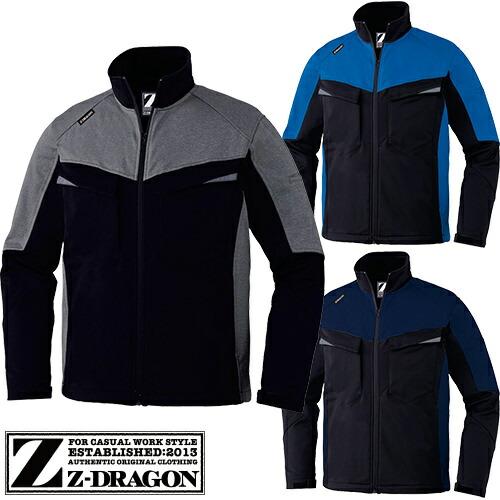 Z-DRAGON 製品制電防風ストレッチジャンパー 78030 作業着 通年 秋冬