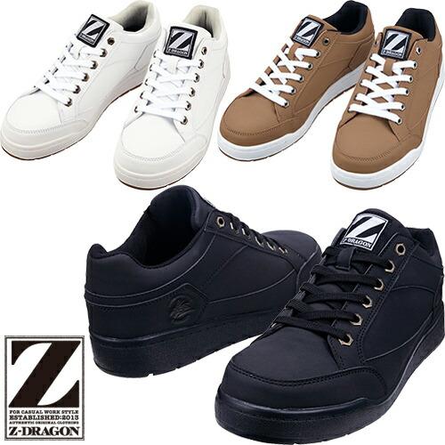 Z-DRAGON セーフティシューズ S5161 紐靴 スニーカータイプ