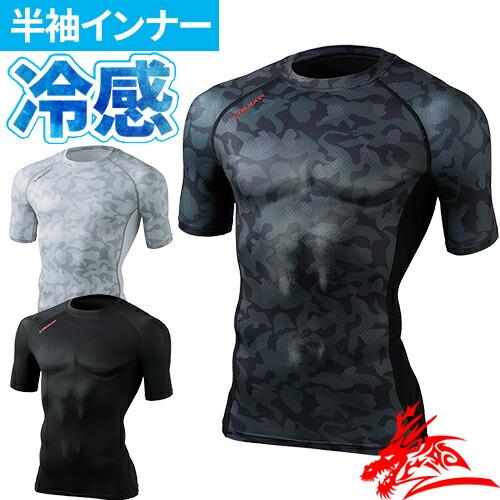 接触冷感半袖コンプレッションインナーシャツ 75134 夏用 涼しい クール