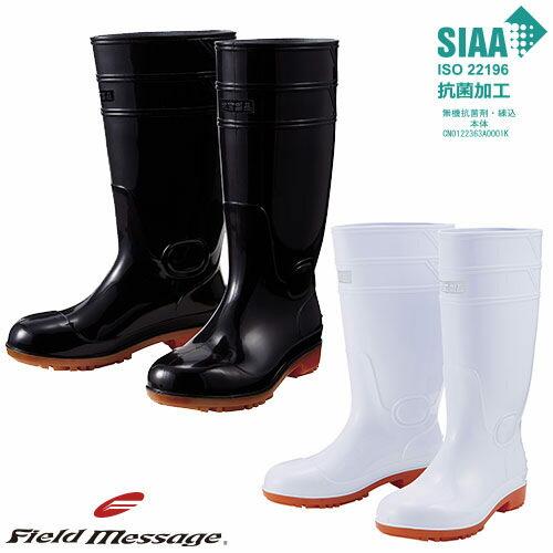 安全長靴(先芯あり) S3208 レインブーツ
