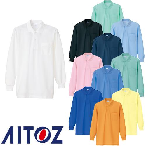 長袖ポロシャツ(男女兼用) AZ-860 作業着 春夏