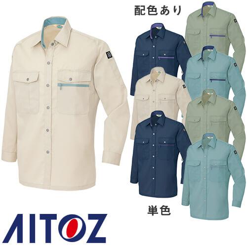 長袖シャツ(薄地) AZ-5375 作業着 通年 秋冬