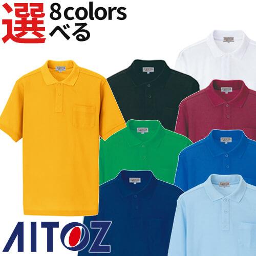 半袖ポロシャツ(男女兼用) AZ-7615 作業着 通年 秋冬