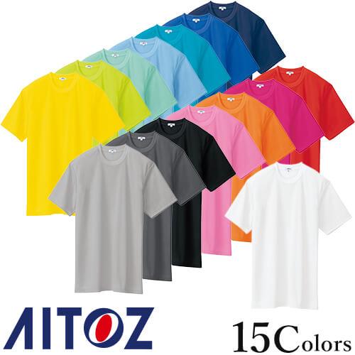 吸汗速乾(クールコンフォート)半袖Tシャツ(ポケット無し)(男女兼用) AZ-10574 半袖Tシャツ