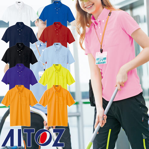 吸汗速乾(クールコンフォート)半袖ボタンダウンポロシャツ(男女兼用) AZ-10599 作業着 春夏