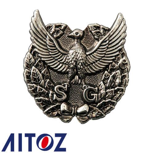 帽章(SG)銀 AZ-67010 腕章 ワッペン