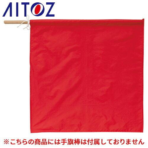 手旗(赤) AZ-67023 交通整備